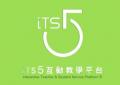 iTS5_互動教學平台